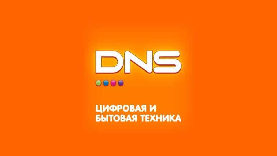 DNS - магазин