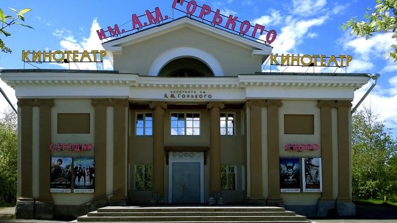 Кинотеатр имени М. Горького
