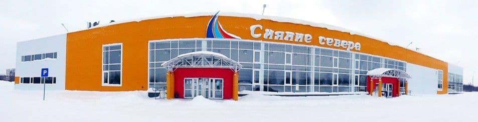 Ледовый дворец «Сияние Севера» - панорама. Фото: leddvorez-pechora.ru