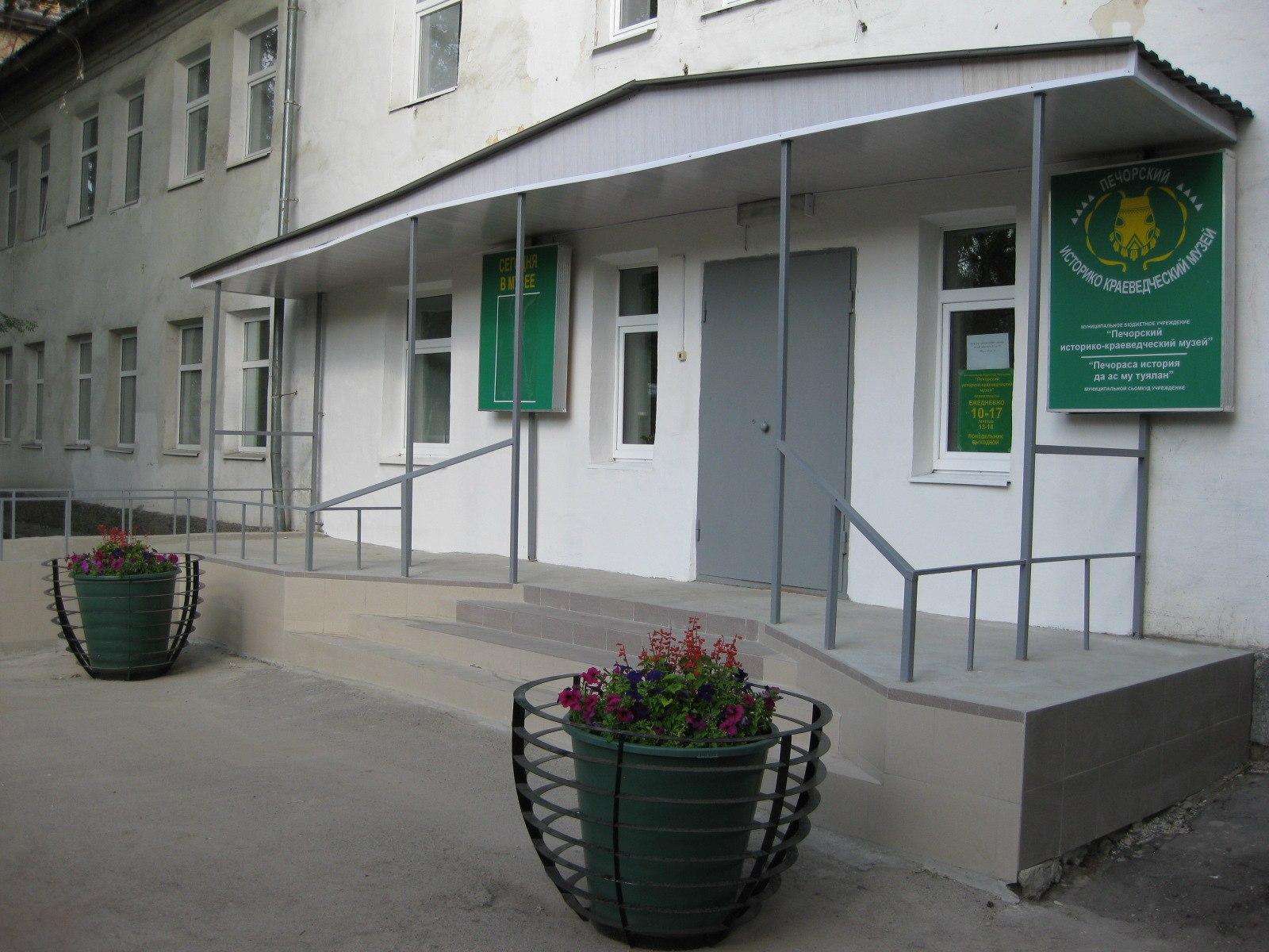Печорский историко-краеведческий музей