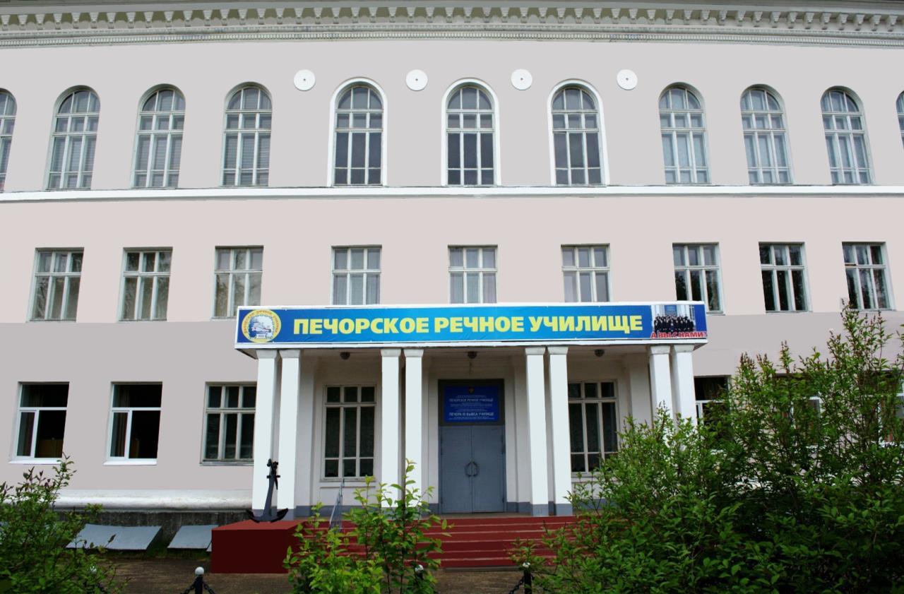 Печорское речное училище (ПРУ)