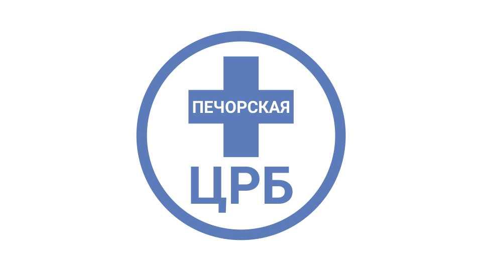 Печрпская ЦРБ - центральная районная больница