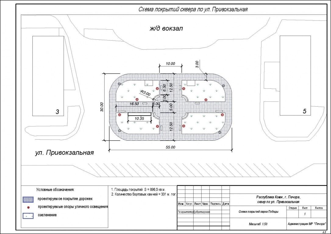 Схема покрытий сквера по ул. Привокзальная