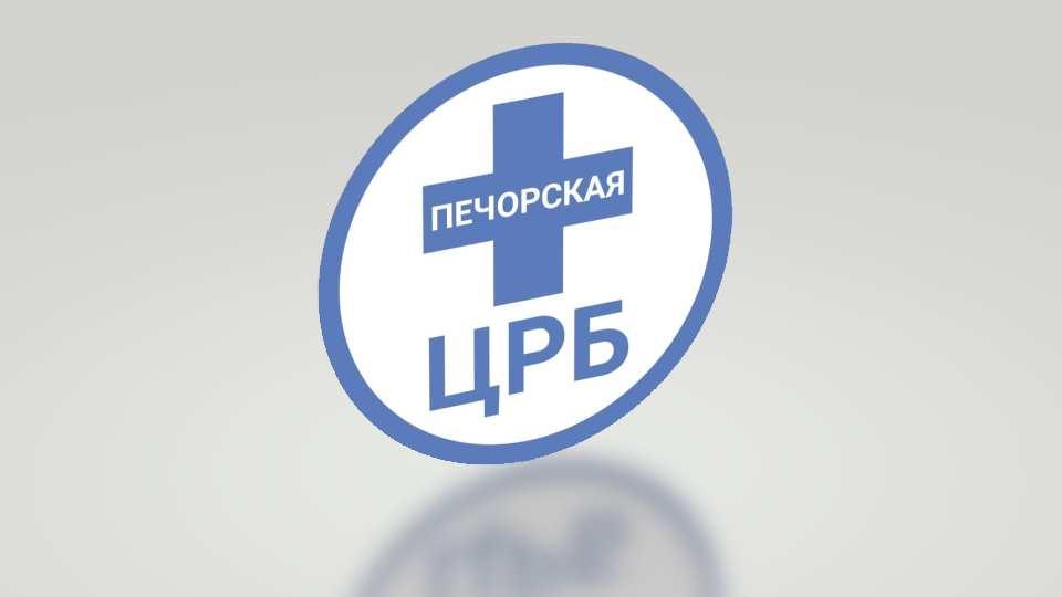Печорская ЦРБ