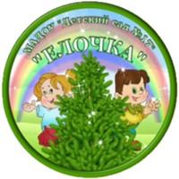 """Детский сайд №17 г. Печора """"Ёлочка"""""""
