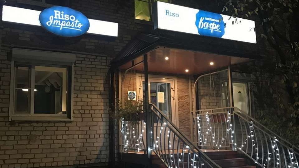 Кафе Riso Impasto, г. Печора